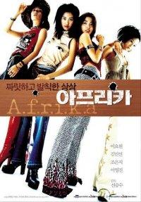 A.F.R.I.K.A The Movie  | Korean Movie |   Poster10