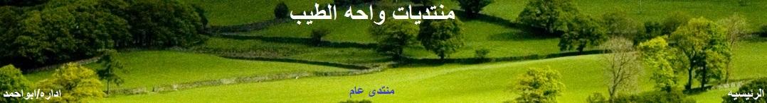 منتديات واحه الطيب - البوابه* 999810