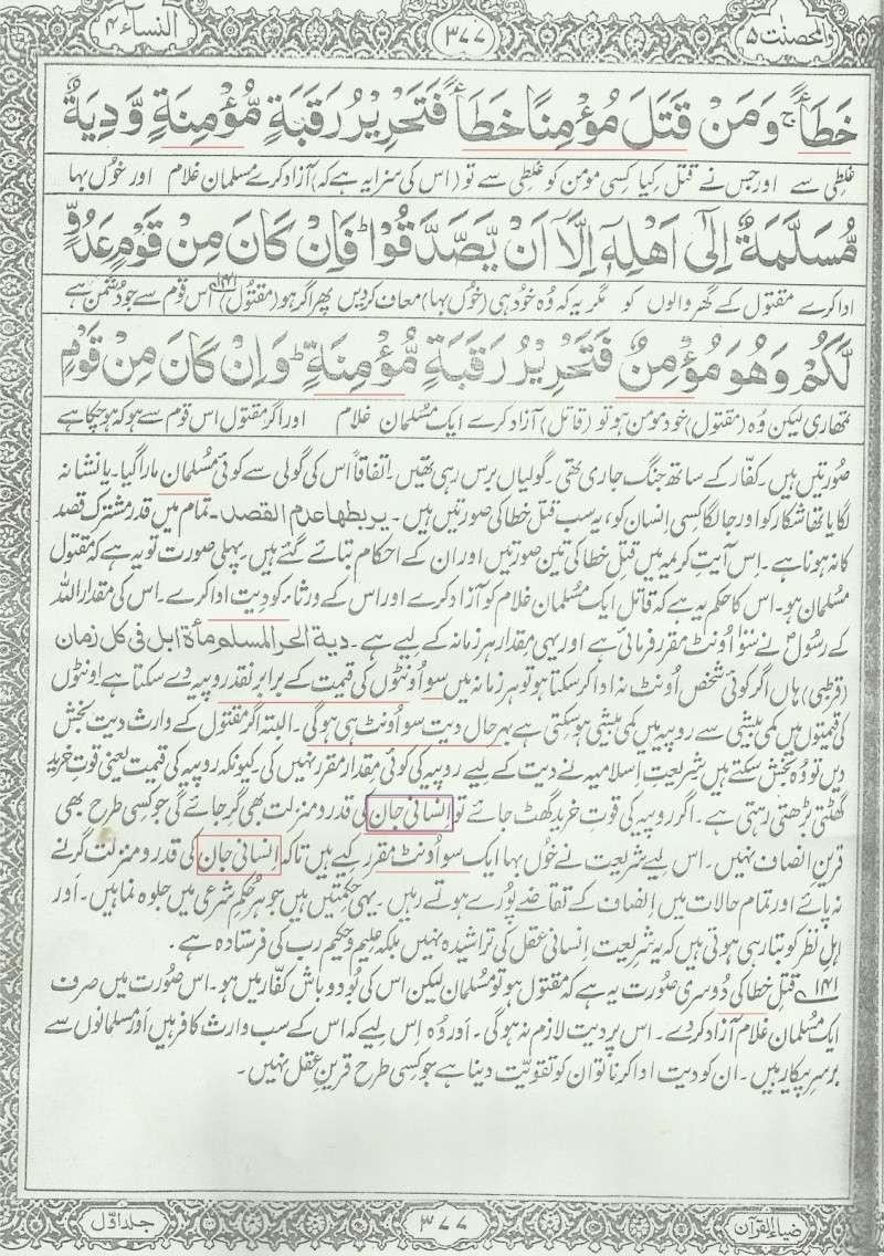 Aorat  ki  Diyat Zai_ul10