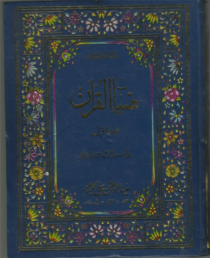 Aorat  ki  Diyat Zia_ul12