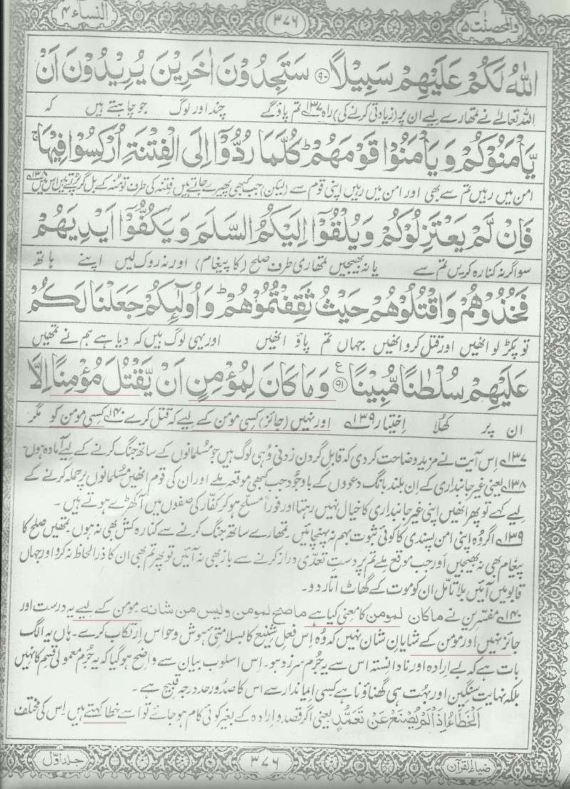 Aorat  ki  Diyat Zia_ul13