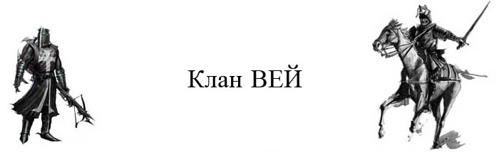 Клан Вей