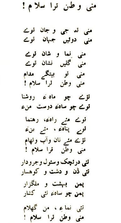 Mir GulKhan Naseer  001ld810