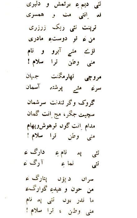 Mir GulKhan Naseer  002pk410