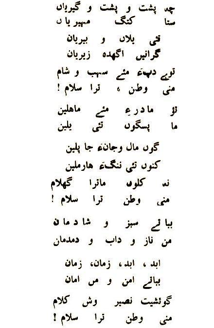 Mir GulKhan Naseer  003vb710