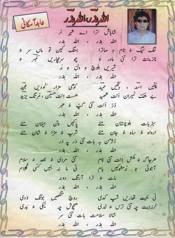 Mir GulKhan Naseer  Allah_10