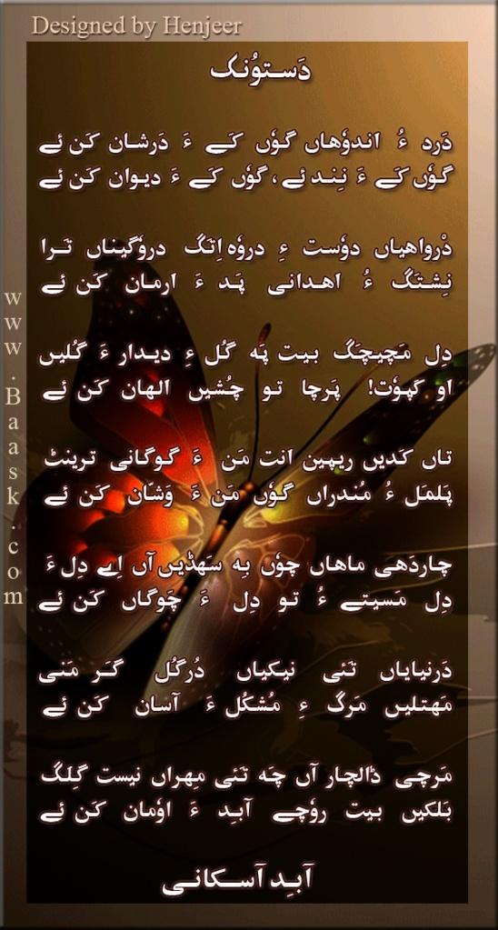 Mir GulKhan Naseer  Dastun10