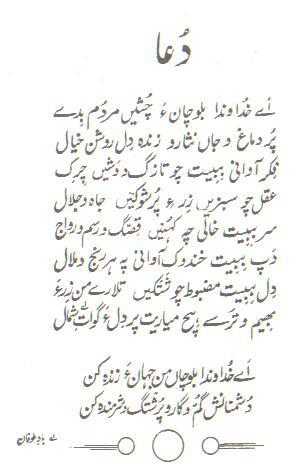 Mir GulKhan Naseer  Dua10