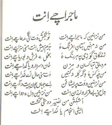 Mir GulKhan Naseer  Majrac10