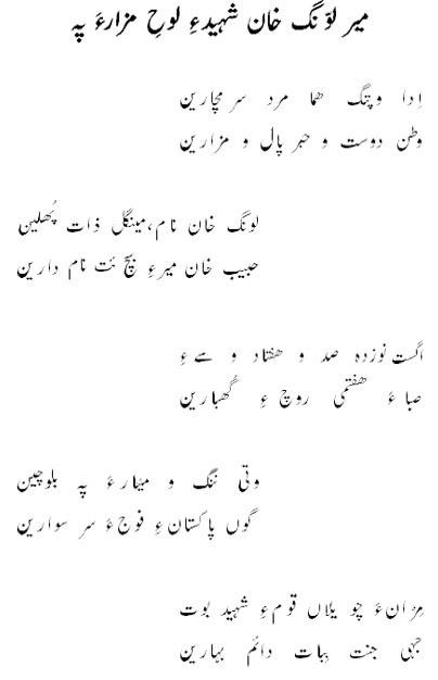 Mir GulKhan Naseer  Mirgul10