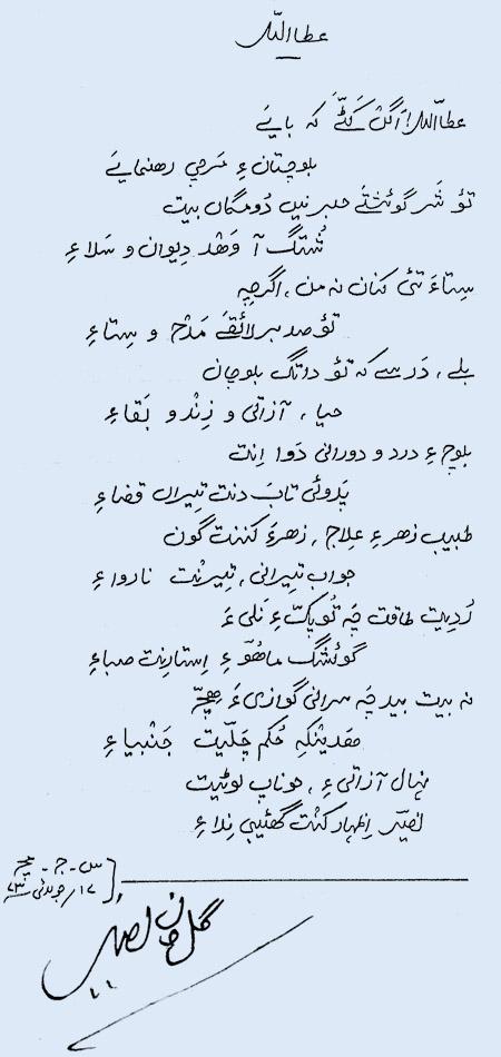 Mir GulKhan Naseer  Mirgul12