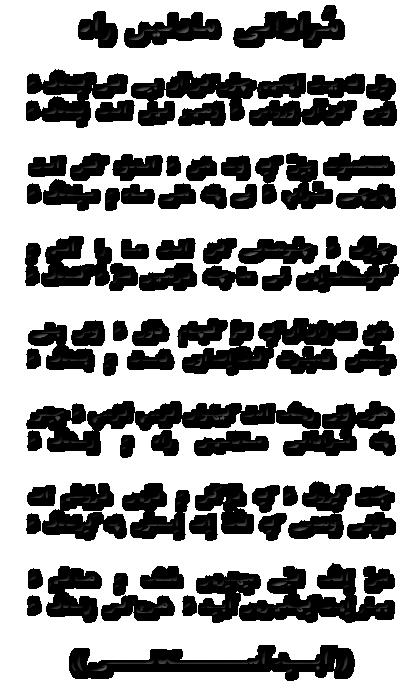 Mir GulKhan Naseer  Morada10