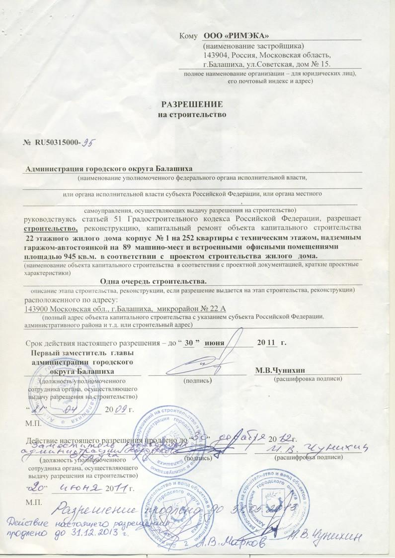 Разрешение на строительство (корп.01) Nddndu10