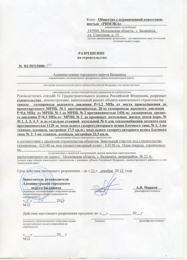 Разрешение на строительство трассы газопровода Nddndu11