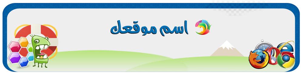 واجهة ابداعية جديدة للمنتديات التطوير والتصميم 2013 - صفحة 3 Uusoo_41