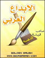 ضيفـ شرف قسم الحوار والنقاش *{AcToRiA} *العدد 1 Untitl15