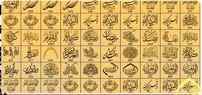 مجموعة رائعة من فرش كلمات واشكال رمضان 0c344710