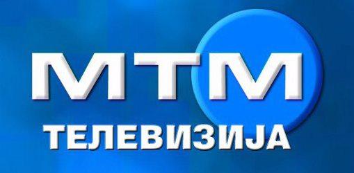 Скопската телевизија МТМ го промени логото 60248110