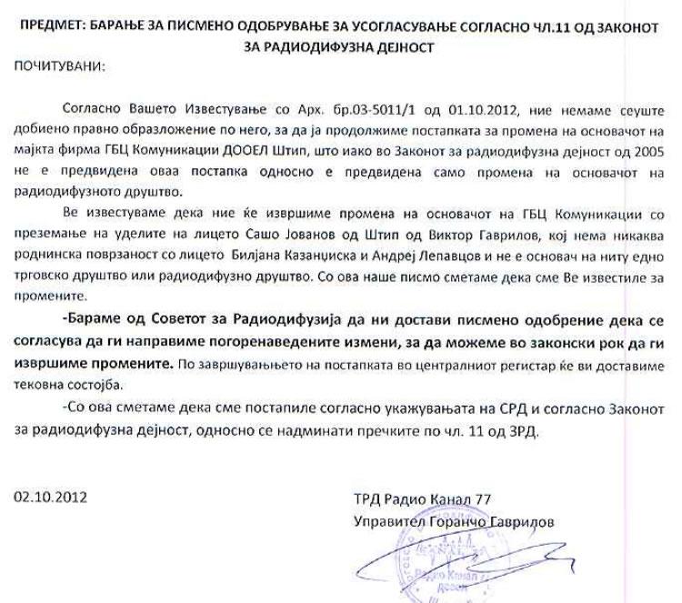 Канал 77 поднесе барање за промена на сопственичката структура  Baranj10