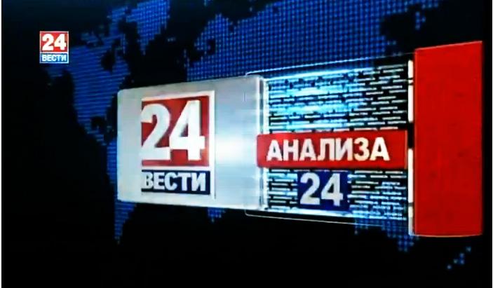 Што има ново во телевизија 24 Вести Untitl10