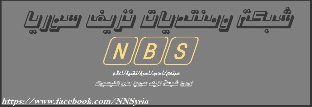 نزيف سوريا