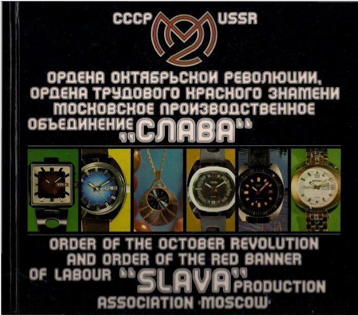 Communication Raketa  Slava_10