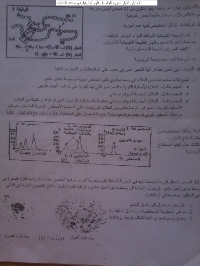 الاختبار الاول الخاص بدورة العلوم الطبيعية  Ououou13