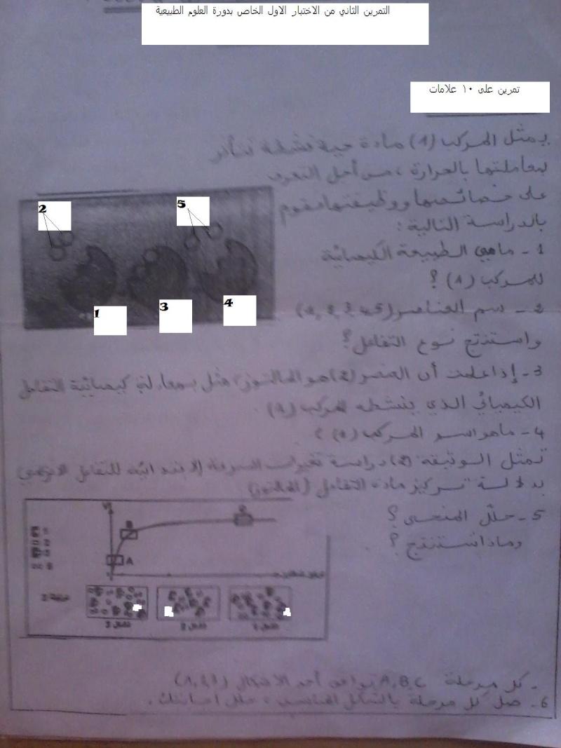الاختبار الاول الخاص بدورة العلوم الطبيعية  Ououou14