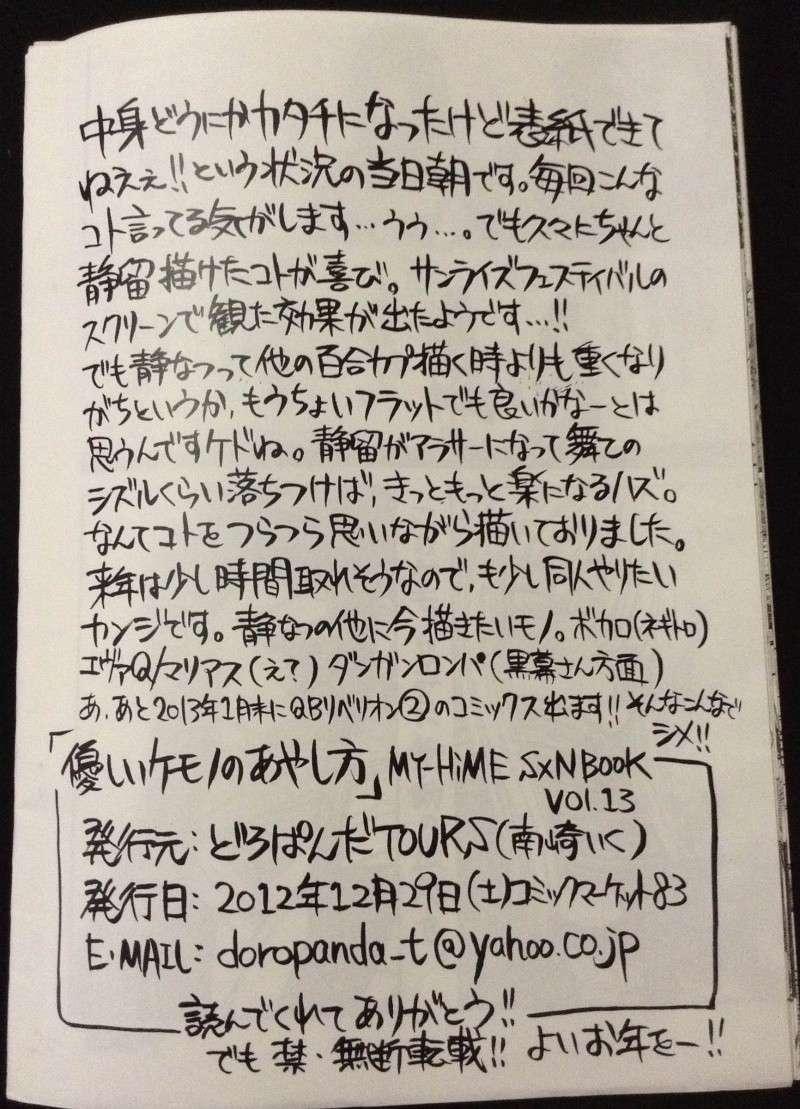 doropanda -  Doropanda Tours -ShizNat- by Nanzaki Iku - Page 2 Tours_32