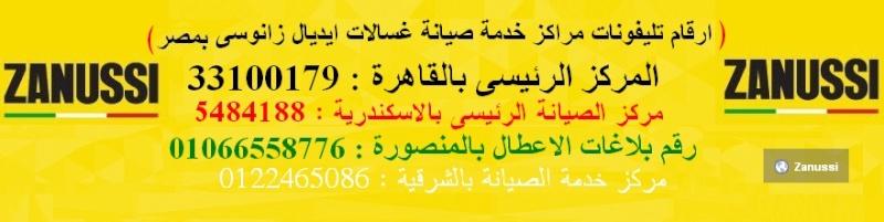 صيانة زانوسى 12345 | Facebook 01225811