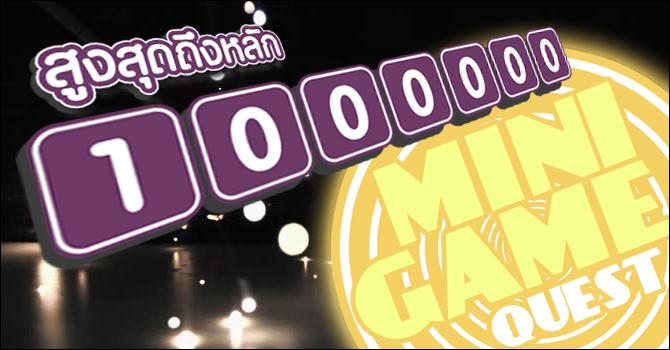 Event : Mini-Game Quest Ads-mi10