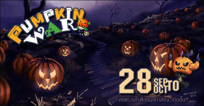 Event : Pumpkin War Ads-pu10