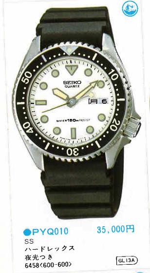 Seiko 6458 (midsize diver quartz) 210