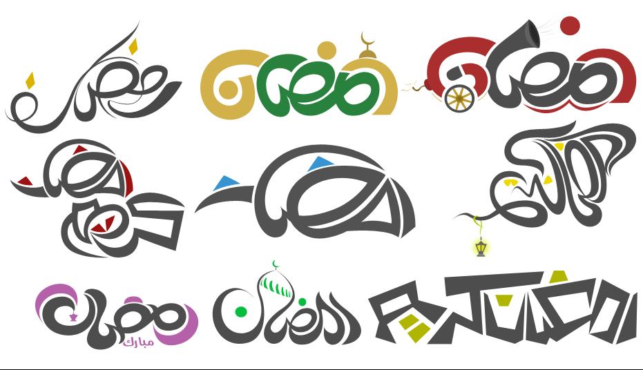 ملف مفتوح لـمخطوطات كلمة (رمضان كريم) 112