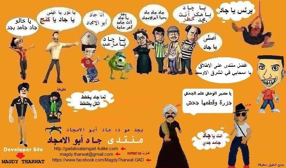 منتدى جاد ابو الامجاد Gadyagamad Forum منتدى مصري لكل العرب