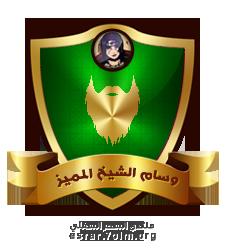 وسام الشيخ المميز