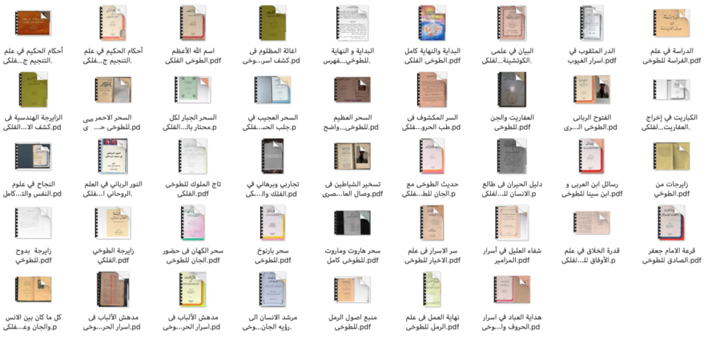 ٤٣كتاب للشيخ عبد الفتاح الطوخي الفلكي Screen21