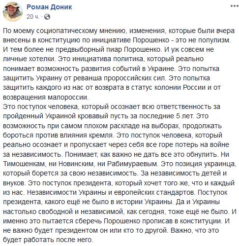 Выборы Президента Украины 2019 Обсудим? - Страница 4 Screen13