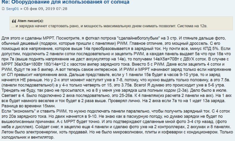 MPPT контроллеры - Страница 2 Screen27