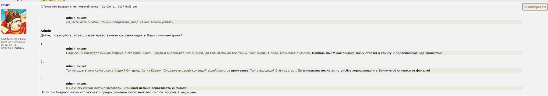 Лариса Губарькова, Николай Панков, Представитель Народа и др. 4114