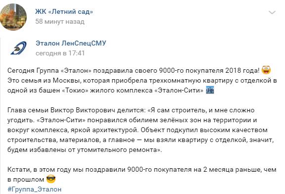 """ГК """"Эталон"""" (/""""Эталон-Инвест"""" в Москве) - строительная компания ЖК """"Летний сад"""" - Страница 14 6777710"""