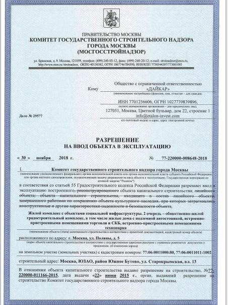 """Первый проект ГК """"Эталон"""" (""""Эталон-Инвест"""") в Москве - ЖК """"Эталон-Сити"""" - Страница 12 70bgh611"""