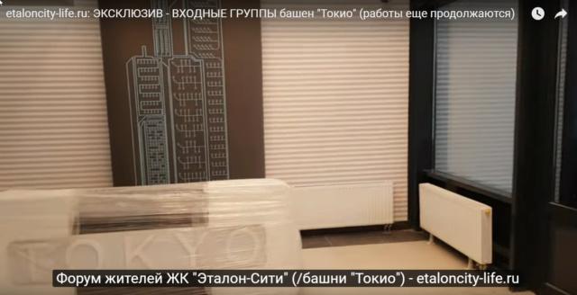 """Первый проект ГК """"Эталон"""" (""""Эталон-Инвест"""") в Москве - ЖК """"Эталон-Сити"""" - Страница 14 Ntcikp10"""