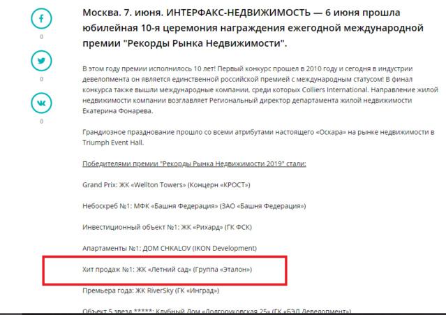"""ЖК """"Летний сад"""" - вошел в TOP-5 бюджетных предложений на севере Москвы Zkjwoc10"""