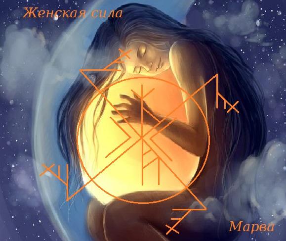 Женская сила  Автор Марва 15_au_12