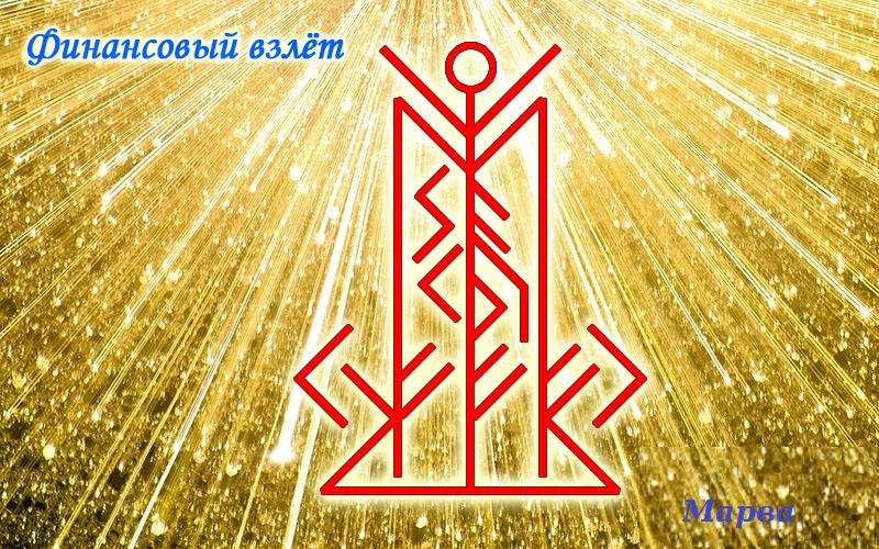 """Став """" ФИНАНСОВЫЙ ВЗЛЁТ """" Автор Марва 1_iao_10"""