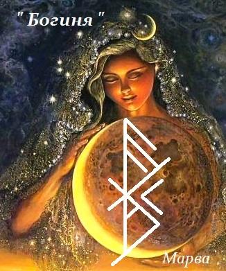 Богиня   Автор Марва 30_u10