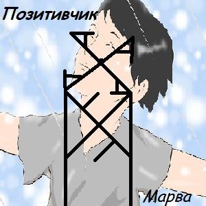 """""""Позитивчик""""  автор Марва 37_a10"""