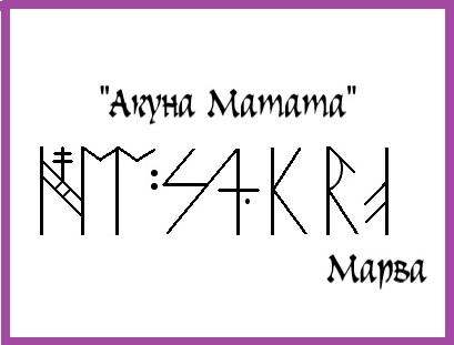 """Став """"АКУНА МАТАТА""""  Автор: Марва A_aa1013"""