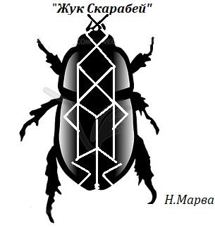 """ Жук скарабей ""  Автор Марва Image11"